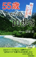 55歳からのやってはいけない山歩き(青春新書PLAY BOOKS)(新書)