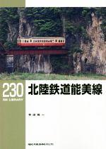 北陸鉄道能美線(RM LIBRARY230)(単行本)
