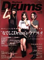 Rhythm&Drums magazine(月刊誌)(2013 09)(雑誌)
