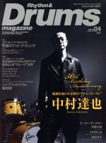 Rhythm&Drums magazine(月刊誌)(2015 04)(雑誌)