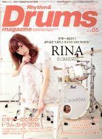 Rhythm&Drums magazine(月刊誌)(2016 05)(雑誌)