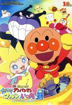 それいけ!アンパンマン かがやけ!クルンといのちの星(通常)(DVD)