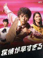 探偵が早すぎる DVD-BOX(通常)(DVD)