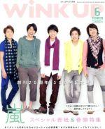 WiNK UP(月刊誌)(6 2013/JUN.)(雑誌)
