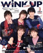 WiNK UP(3 2014/MAR.)月刊誌