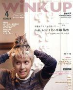 WiNK UP(月刊誌)(4 2014/APR.)(雑誌)