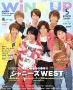 WiNK UP(月刊誌)(5 2014/MAY.)(雑誌)