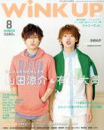 WiNK UP(月刊誌)(8 2014/AUG.)(雑誌)