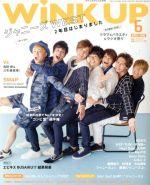 WiNK UP(月刊誌)(6 2015/JUN.)(雑誌)