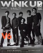 WiNK UP(月刊誌)(10 2015/OCT.)(雑誌)