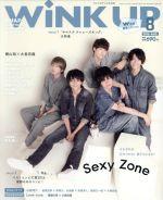 WiNK UP(月刊誌)(8 2016/AUG.)(雑誌)