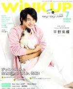 WiNK UP(月刊誌)(7 2017/JUL.)(雑誌)