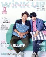WiNK UP(月刊誌)(8 2017/AUG.)(雑誌)