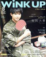 WiNK UP(月刊誌)(8 2018/AUG.)(雑誌)