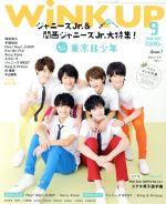 WiNK UP(月刊誌)(9 2018/SEP.)(雑誌)