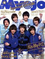 Myojo(月刊誌)(6 2013)(雑誌)