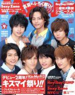 Myojo(月刊誌)(9 2013)(雑誌)