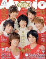 Myojo(月刊誌)(1 2014)(雑誌)