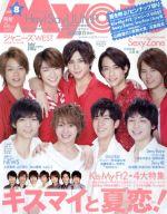 Myojo(月刊誌)(8 2014)(雑誌)