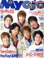 Myojo(月刊誌)(1 2015)(雑誌)