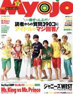 Myojo(月刊誌)(9 2015)(雑誌)