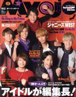 Myojo(月刊誌)(12 2015)(雑誌)