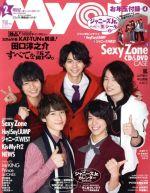 Myojo(月刊誌)(2 2016)(雑誌)