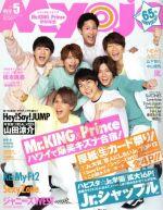 Myojo(月刊誌)(5 2017)(雑誌)