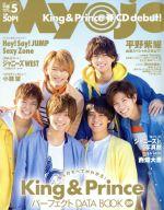 Myojo(月刊誌)(5 2018)(雑誌)