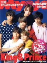 Myojo(月刊誌)(10 2018)(雑誌)