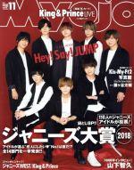 Myojo(月刊誌)(11 2018)(雑誌)