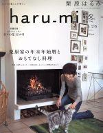 haru_mi 栗原はるみ(季刊誌)(冬 vol.26)(雑誌)