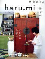 haru_mi 栗原はるみ(季刊誌)(春 vol.27)(雑誌)