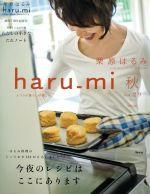 haru_mi 栗原はるみ(季刊誌)(秋 vol.29)(雑誌)