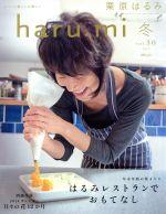haru_mi 栗原はるみ(季刊誌)(冬 vol.30)(雑誌)
