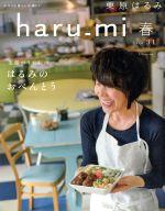 haru_mi 栗原はるみ(季刊誌)(春 vol.31)(雑誌)