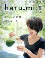 haru_mi 栗原はるみ(季刊誌)(夏 vol.32)(雑誌)