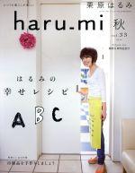 haru_mi 栗原はるみ(季刊誌)(秋 vol.33)(雑誌)