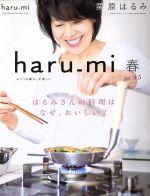 haru_mi 栗原はるみ(季刊誌)(春 vol.35)(雑誌)