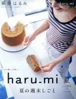 haru_mi 栗原はるみ(季刊誌)(夏 vol.36)(雑誌)