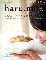 haru_mi 栗原はるみ(季刊誌)(秋 vol.37)(雑誌)