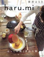 haru_mi 栗原はるみ(季刊誌)(冬 vol.38)(雑誌)