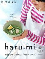 haru_mi 栗原はるみ(季刊誌)(春 vol.39)(雑誌)