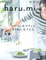 haru_mi 栗原はるみ(季刊誌)(夏 vol.40)(雑誌)
