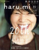 haru_mi 栗原はるみ(季刊誌)(秋 vol.41)(雑誌)