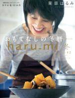 haru_mi 栗原はるみ(季刊誌)(冬 vol.42)(雑誌)