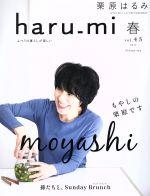 haru_mi 栗原はるみ(季刊誌)(春 vol.43)(雑誌)