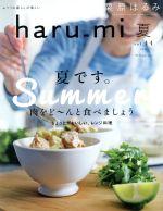 haru_mi 栗原はるみ(季刊誌)(夏 vol.44)(雑誌)