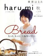 haru_mi 栗原はるみ(季刊誌)(秋 vol.45)(雑誌)