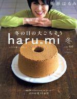 haru_mi 栗原はるみ(季刊誌)(冬 vol.46)(雑誌)